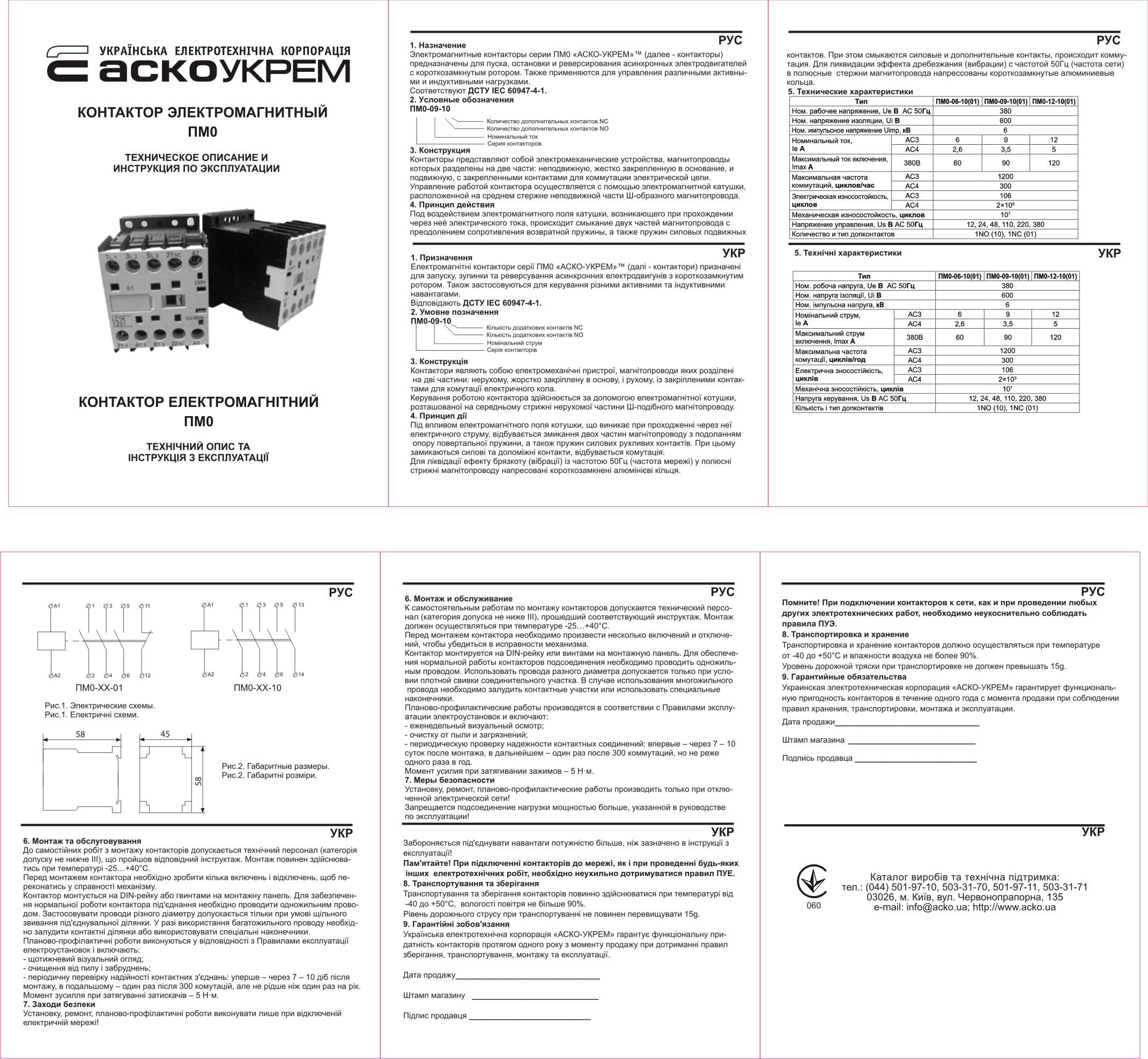 Blog Archives Pinoypoks Motor Driver Circuit Based On Lv8741v Ic 220